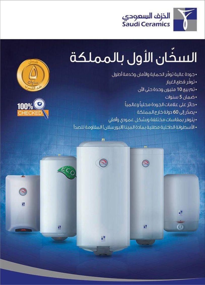 سخانات الخزف السعودي Saudi Ceramic Water Heaters مؤسسة اول اعمار للتجارة